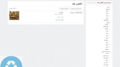 Photo of شروع فعالیت سایت نیازمندی ضایعات و آگهی رایگان خرید و فروش